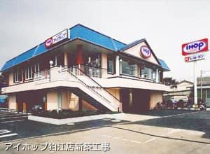 アイホップ狛江店新築工事