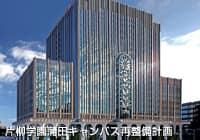 片柳学園蒲田キャンパス再整備計画1期工事